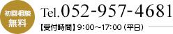 電話052-97-4681(受付時間:平日9:00~17:00)初回相談は無料です