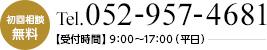 電話052-957-4681(受付時間:平日9:00~17:00)初回相談は無料です